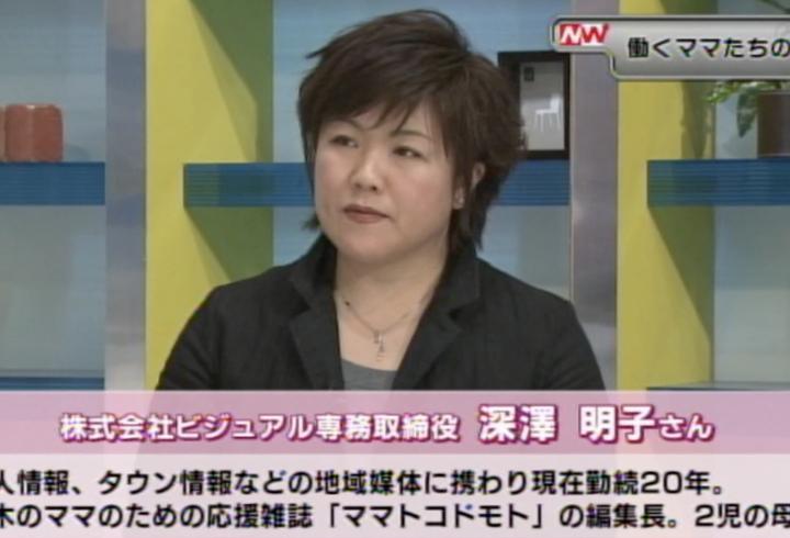 とちぎテレビ「ニュースワイド21」出演