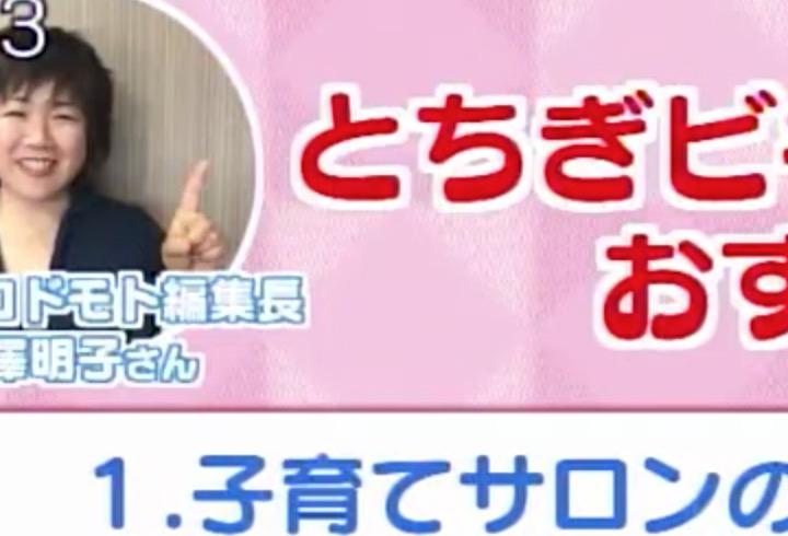 とちぎテレビ「5じはんLIVE @home」出演