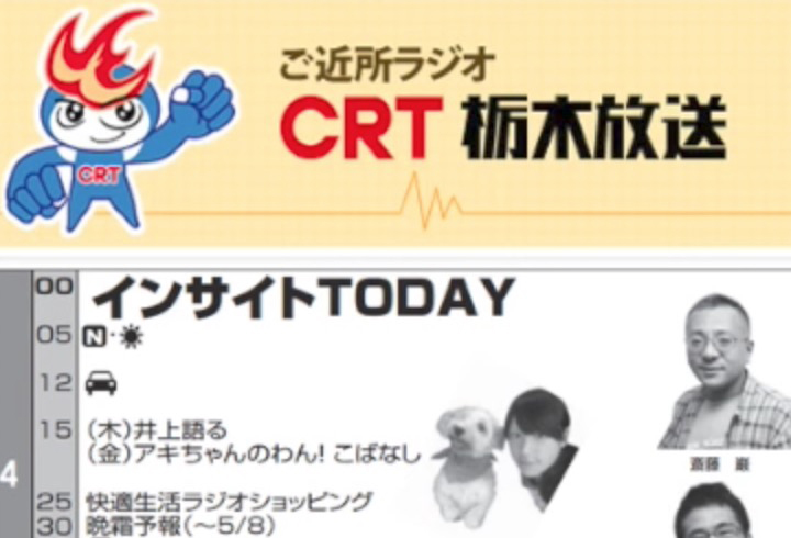 CRT栃木放送「インサイト TODAY」出演