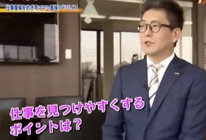 とちぎテレビ「ニュース」紹介