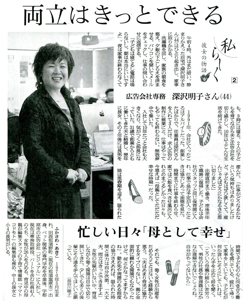 朝日新聞さん記事