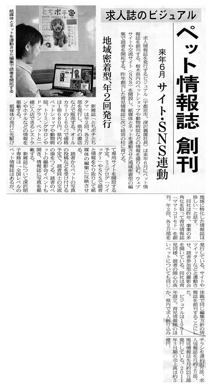 日経新聞さん記事