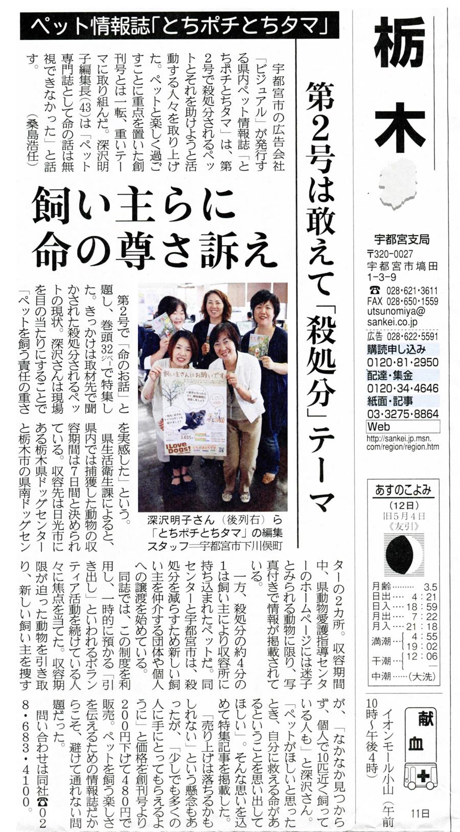 産経新聞さん記事