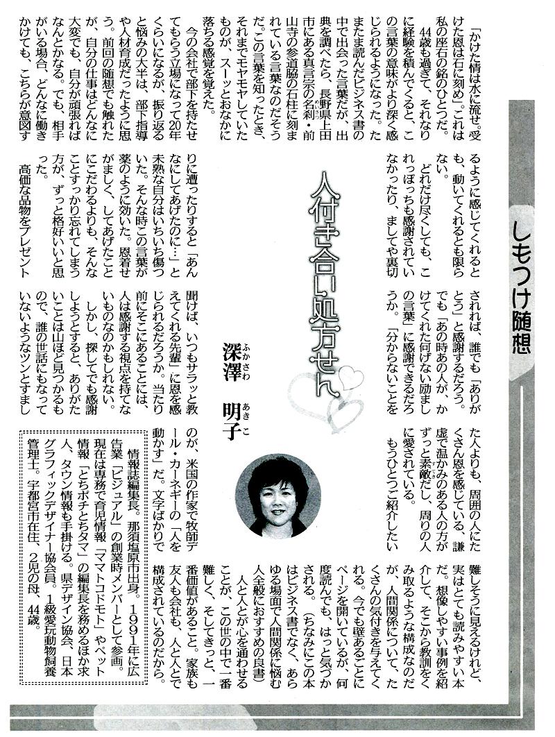 下野新聞さん記事