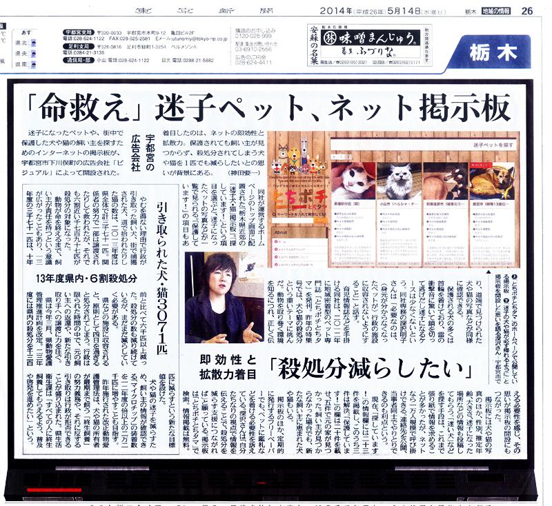 東京新聞さん記事