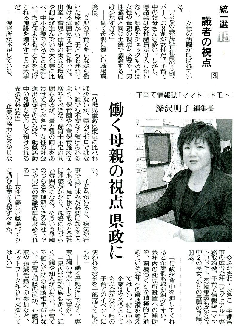 読売新聞さん記事