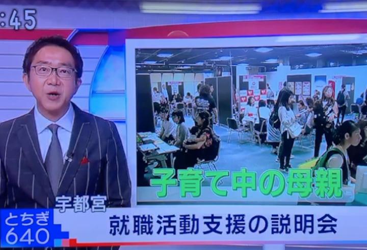 NHK「ニュース」紹介
